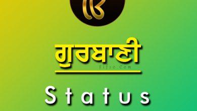 Photo of Punjabi Gurbani Short Status For Whatsapp 2020-2021