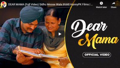 Photo of DEAR MAMA (Full Video) Sidhu Moose Wala |Kidd| HunnyPK Films | GoldMedia | Latest Punjabi Songs 2020