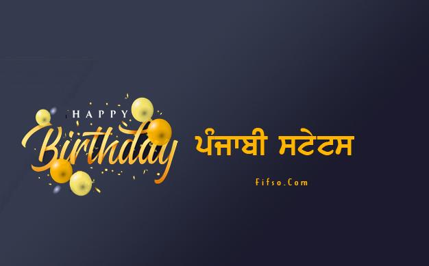Happy Birthday Punjabi Status For Whatsapp 2020-2021 ...