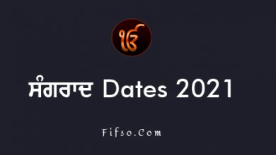 Photo of Sangrand Dates And Photos 2020, 2021