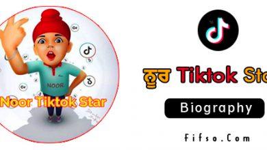 Photo of Noor (Tiktok Star) Biography, Real Name, Village, Wiki, Family, Contact Number, Sandeep Singh Toor Tiktok, Varan Bhindra Wala Tiktok