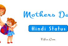 Photo of Happy Mothers Day Whatsapp Hindi Status And Quotes Wishes 2021-2022