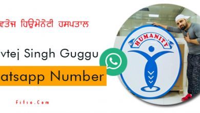 Photo of Navtej Singh Guggu (Navtej Humanity Hospital) Whatsapp Number, Contact Number, Email, Address And Phone Number