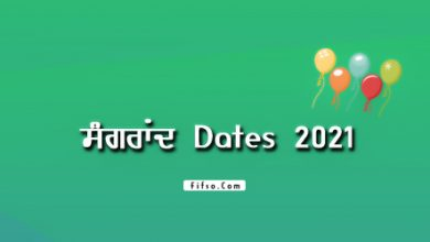 Photo of Sangrand Dates 2021 With Desi Month Names