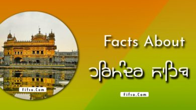 Photo of 15 Top Interesting Facts About Sri Harmandir Sahib (Golden Temple) In Punjabi