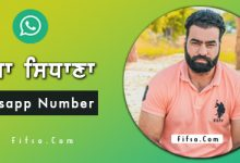Photo of Lakha Sidhana Real Contact Number, Whatsapp Number, House Address And Mobile Number