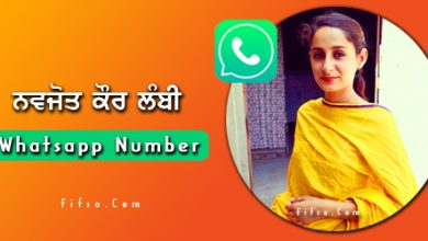 Photo of Navjot Kaur Lambi Contact Number, Phone Number, Mobile Number And Whatsapp Number