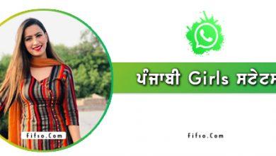 Photo of Attitude, Stylish, Love, Sad Punjabi Status For Girls Whatsapp 2021-2022