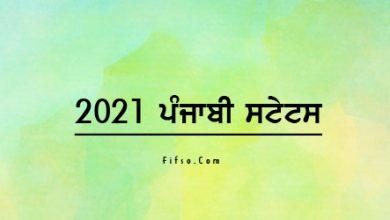 Photo of Attitude Whatsapp Punjabi Status 2021-2022