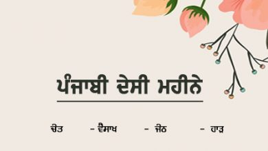 Photo of Desi Punjabi Month Names List – ਦੇਸੀ ਪੰਜਾਬੀ ਮਹੀਨੇ