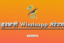 Photo of Punjabi Gurbani Meaningful Status for Whatsapp In Punjabi