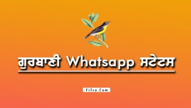 Photo of Punjabi Gurbani Meaningful Status for Whatsapp In Punjabi