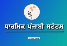 Photo of 2021 New Punjabi Dharmik Status For Whatsapp And Instagram