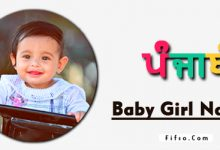 Photo of Top Punjabi Baby Girl Names 2021-2022