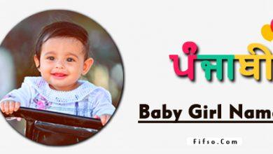 Photo of Top Punjabi Baby Girl Names 2021-2022