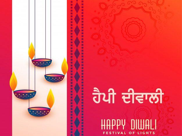 Happy Diwali Best Punjabi Status 2021 - Fifso.Com