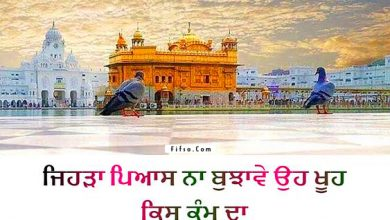 Photo of Golden Temple Punjabi Gurbani Status And Quotes