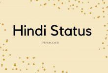 Photo of 2021 Whatsapp Status In Hindi Sad, Attitude And Love Status – Best Attitude Hindi Status 2021 – 2022