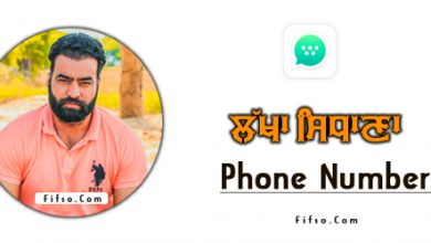 Photo of Lakha Sidhana Contact Number, Phone Number And Whatsapp Number
