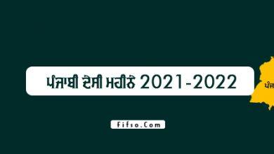 Photo of Punjabi Desi Months Names List In Punjabi 2021-2022-2023
