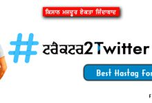 Photo of Best Popular Hashtags For Kisan Ekta Zindabaad on Twitter, Instagram, Facebook And Tumblr