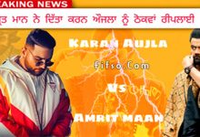 Photo of Amrit Maan And Karan Aujla Fight New Controversy