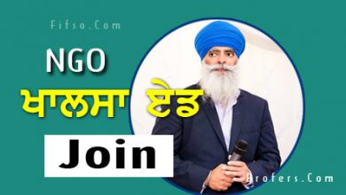 Photo of How To Join NGO Khalsa Aid – Khalsa Aid Online Registration 2021-2022 And 2023