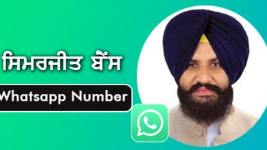 Photo of Simarjit Singh Bains Contact Number, Whatsapp Number, Address, Biography, Family And More
