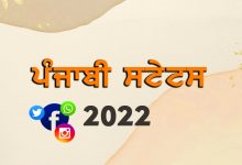 Photo of Latest Punjabi Ghaint Status For Facebook, Whatsapp And Instagram 2022-2023
