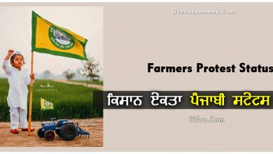 Photo of Farmers Protest Punjabi Status And Quotes 2022